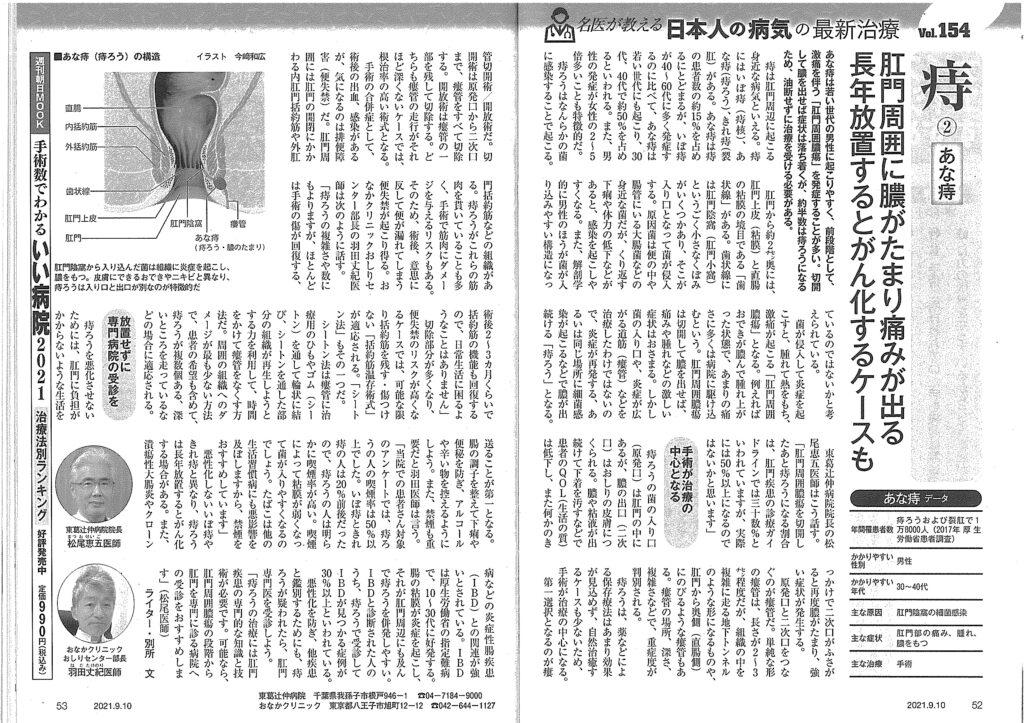 週刊朝日9月10日号